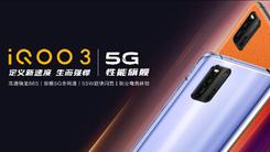 5G性能旗舰 iQOO 3新品发布会