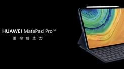 5G时代的智慧轻办公体验 华为MatePad Pro 5G全球首发