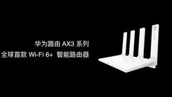 华为路由AX3系列发布 Wi-Fi 6+标准全新体验