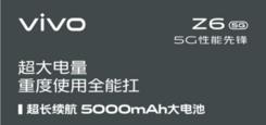 """电力全开任性畅玩 搭载5000mAh大电池 vivoZ6实现""""灭霸""""级续航"""