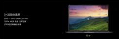 智慧旗舰 华为MateBook X Pro 2020款全球首发