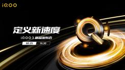 5G性能旗舰 无惧挑战iQOO 3 发布会视频直播