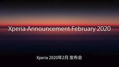 骁龙865+4K HDR加持 Sony 5G新品Xperia 1 II发布会回看