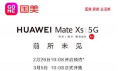 华为折叠屏全新力作 Mate Xs 国美零售明日开启预约