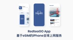 红茶移动针对苹果手机推出基于eSIM的数据网络服务RedteaGO