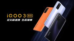 iQOO 3发布!骁龙865+UFS3.1/3598元起售
