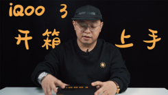 iQOO 3上手体验:定位清晰能否抢夺小米 10蛋糕?