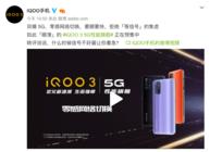 双模 5G零感网络切换 性能旗舰iQOO 3已开启预售