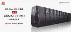 华为Atlas 900 AI集群获GSMA GLOMO未来技术大奖