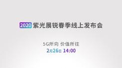 2020紫光展锐春季线上发布会 【视频直播】