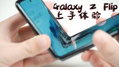 从容优雅的上下折叠屏手机 三星Galaxy Z Flip上手体验