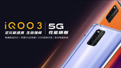 5G性能旗舰 iQOO 3产品专题