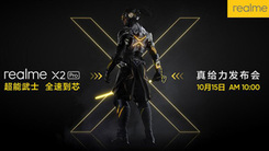 realme X2 Pro 真给力发布会直播