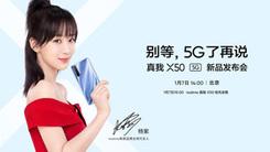 别等,5G了再说 真我X50 5G新品发布会
