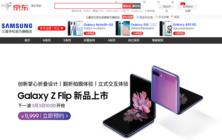 三星联合京东线上发布折叠屏 Z Flip、S20系列5G新品