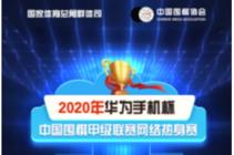 华为手机杯中国围甲网络联赛热身赛开启 科技与传统文化再度融合