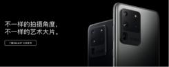"""""""夜视仪""""升级 三星Galaxy S20系列5G旗舰让夜拍惊艳"""