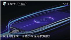 小米发布40瓦无线闪充 当选无线充电标准联盟工作组联席主席