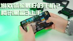 东半球游戏体验最好的手机 没有之一 腾讯黑鲨3上手视频