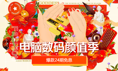 直男送礼0失误 女神专属好礼尽在3月3日京东电脑数码颜值季