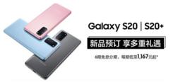 三星Galaxy S20 5G系列正式预售 即刻预约享多重好礼