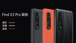 3主摄影像新突破!OPPO Find X2 Pro发布 6999元起