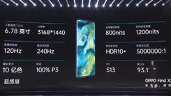 OPPO Find X2发布 120Hz QHD+ 超感屏成高端旗舰标杆