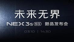 未来无界 vivo NEX 3S 5G新品发布会