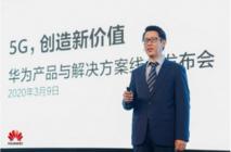 华为发布5G最新产品,支持中国运营商建设最佳5G网