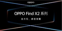 旦用难回!泰迪熊移动助力OPPO Find X2系列旗舰手机发布