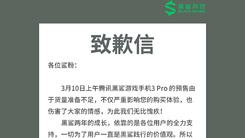 因备货不足致歉 腾讯黑鲨游戏手机3 Pro延期至3月27开售