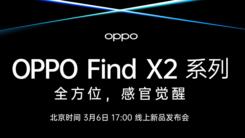 OPPO Find X2系列会后采访 为何要为消费者打造一块顶级屏幕