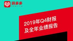 拼多多2019Q4财报:年成交额(GMV)破万亿,收入超300亿元