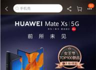 天猫小黑盒首发三星Galaxy Z Flip、华为MateXs 引爆折叠屏风潮