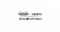 3.13 OPPO天猫超级品牌日 Find X2系列开售5G手机24期免息