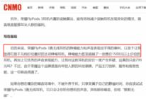千元档价位好的主动降噪耳机,手机中国对荣耀FlyPods3赞不绝口
