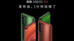 realme 真我X50 Pro 5G发布 骁龙865+90Hz屏幕 3599起