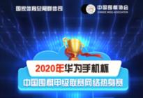 华为手机杯围甲联赛网络热身赛第五轮:苏泊尔杭州队能否一举反转