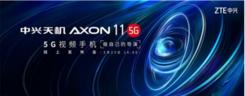 中兴首款5G视频手机Axon 11 定档3月23日