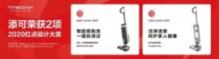 添可荣获两项2020红点设计大奖,洗地机产品或成黑马?