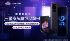 三星京东超品日来袭 5G机皇三星Galaxy S20系列支持白条12期免息