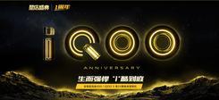 3月23日-25日iQOO周年庆 24期免息最高直降400元