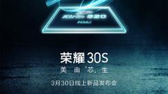 荣耀30S将刮起全民5G风暴 赵明:一起进入2020年5G时代