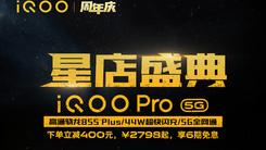 免息+礼包 iQOO星店盛典周年庆促销限时启动