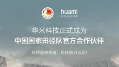 华米科技成中国田径队官方合作伙伴 将共建联合实验室