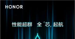 """首发麒麟820全芯出道,荣耀30S掀起一场""""性能风暴"""""""