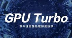 华为新系统广受好评 目前EMUI10升级用户数已破亿