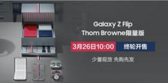 三星Galaxy Z Flip Thom Browne 限量版3月26日现货开抢!