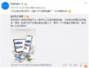 官宣!华为P40系列将首发EMUI 10.1