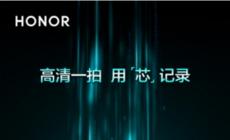 """麒麟820助阵 用""""芯""""记录 荣耀30S旗舰级影像能力呈现高清世界"""